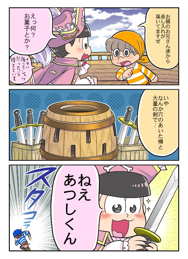 【海賊松】『お兄さんからの差し入れ』(あつトド)