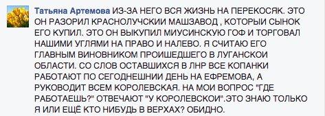 """""""Ефремов - очень ценный свидетель, который может дать показания о начальном этапе необъявленной войны России против Украины"""", - Луценко - Цензор.НЕТ 6740"""
