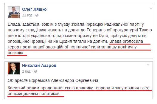"""""""Он не бежал из Украины и неукоснительно выполняет все процессуальные решения"""", -  адвокат Ефремова - Цензор.НЕТ 7601"""