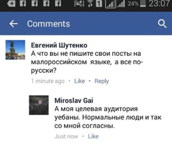 Закон об образовании принят в интересах всех граждан Украины, в том числе представителей национальных меньшинств, - нардеп Гопко - Цензор.НЕТ 3598