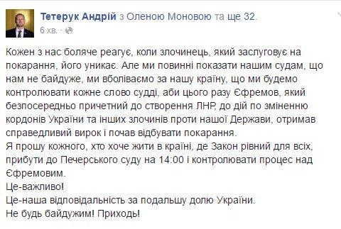 """""""Он не бежал из Украины и неукоснительно выполняет все процессуальные решения"""", -  адвокат Ефремова - Цензор.НЕТ 9245"""