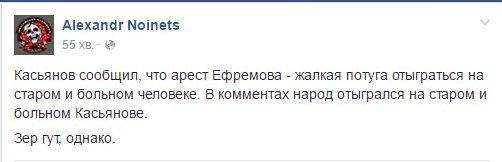 """""""Он не бежал из Украины и неукоснительно выполняет все процессуальные решения"""", -  адвокат Ефремова - Цензор.НЕТ 4935"""