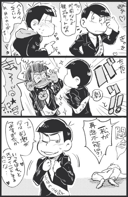 【むつご】『大胸筋見せつける次男』(まんが松)