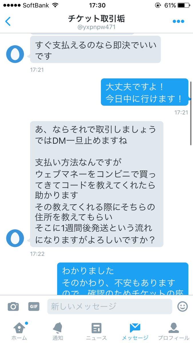 読 既 twitter dm
