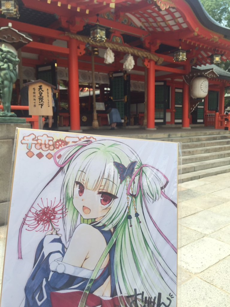 Masa Favo On Twitter 千恋万花聖地巡礼終了 京都も兵庫もいいところ