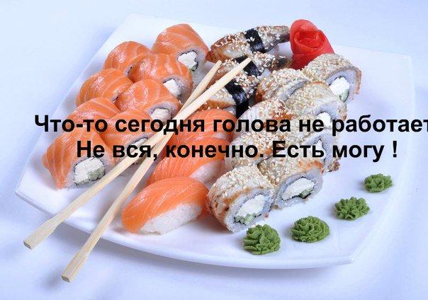 Картинки суши роллы с надписями, картинках смешные
