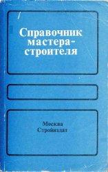 Справочник мастера по добыче