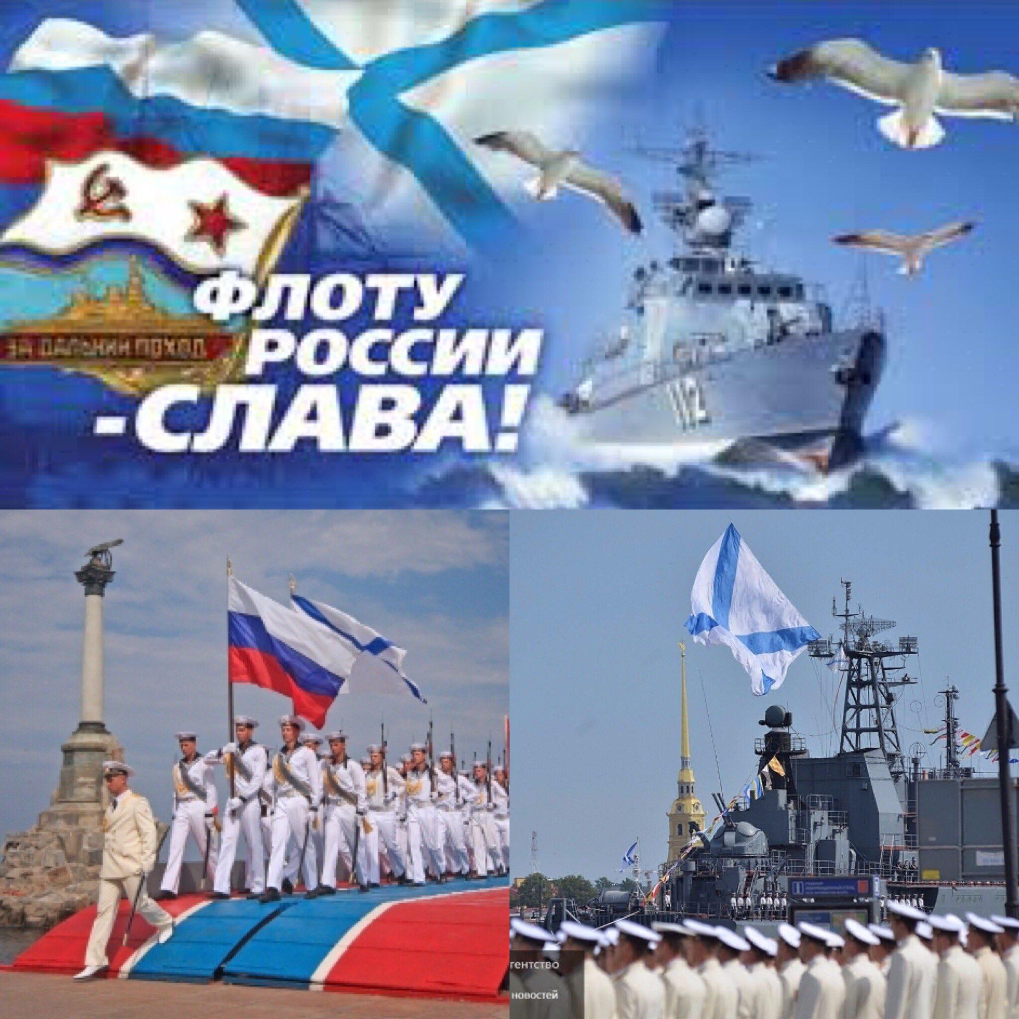 Фото поздравления с днем военно морского флота