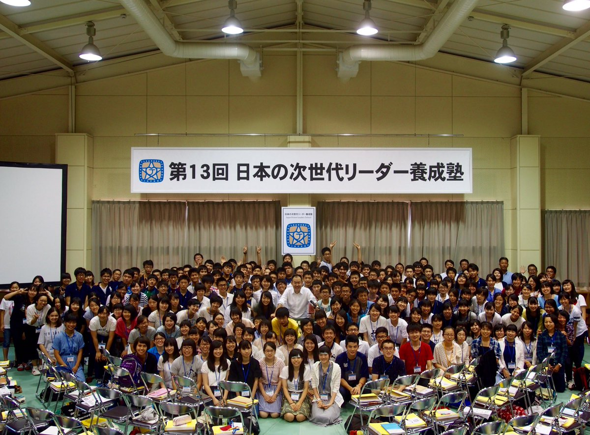 「日本の次世代リーダー養成塾/アジアハイスクールサミット2016」に講師として参加しました!  Asia High School Summit2016 #日本の次世代リーダー養成塾 https://t.co/KarLIyo5kV