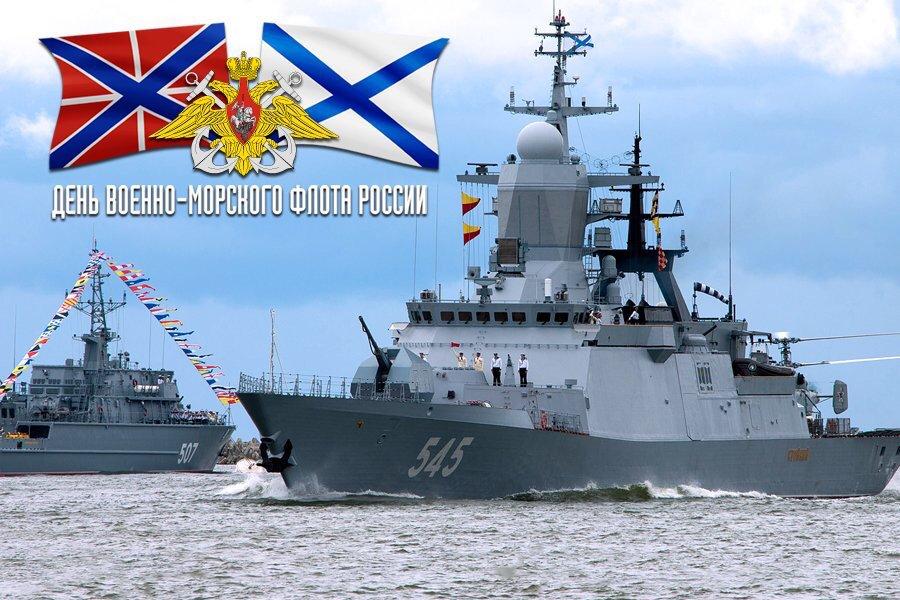 Картинки о военно морском флоте