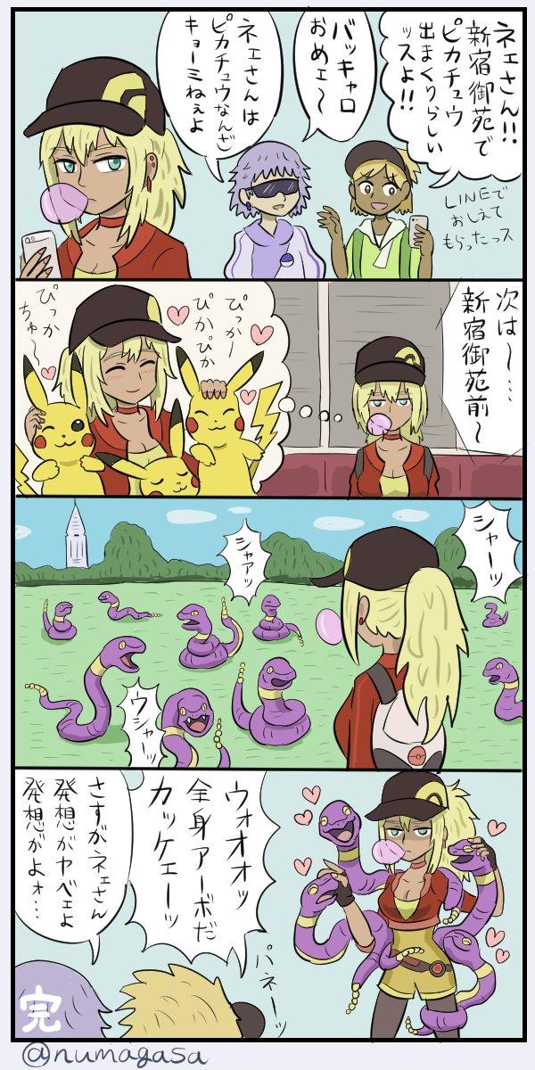 ポケモンGO漫画です。新宿御苑でピカチュウに会いたかったという無念と、主人公のスタイルを自由に変更できるようになった嬉しさをこめました。