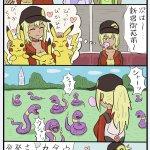 ぬまがささんのポケモンGO漫画!ネェさん、ピカチュウを探しに新宿御苑へGO!