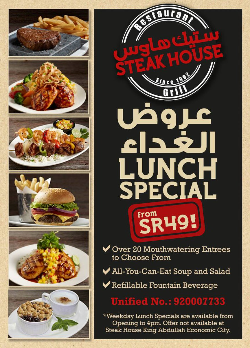 Steak house on twitter make the most of your lunch break for Lunch specials