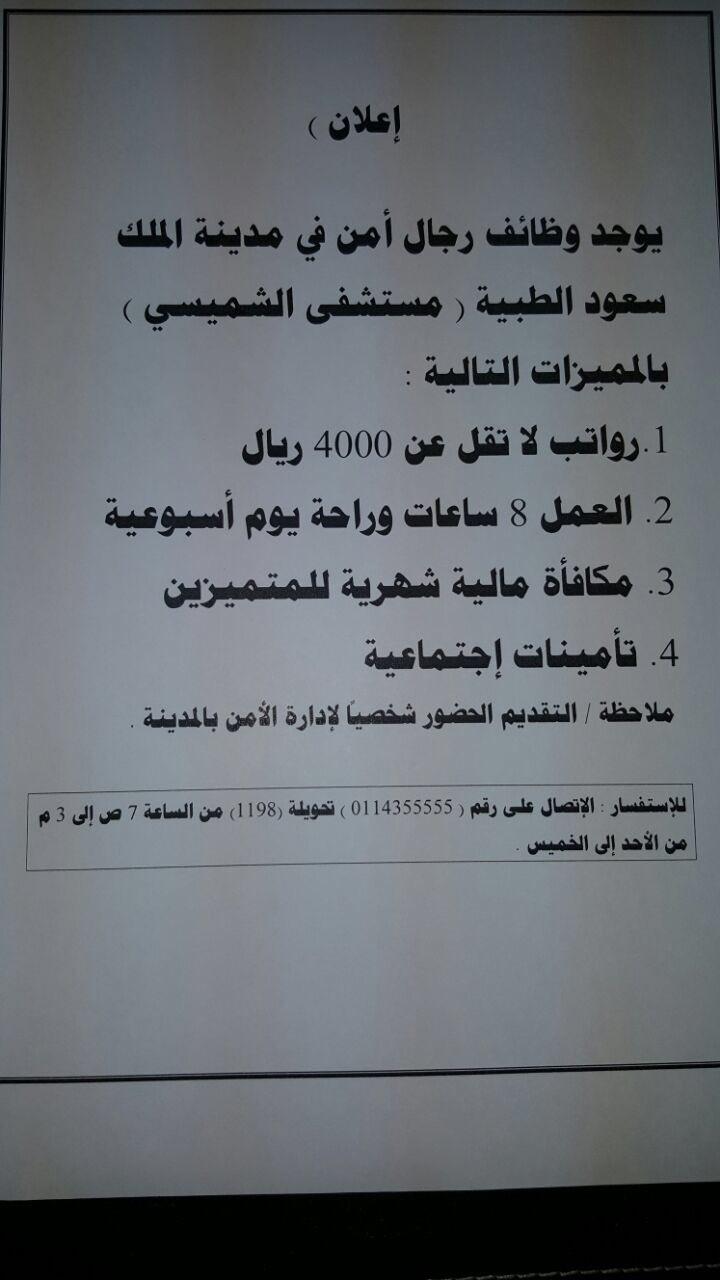 عبدالله الفقي ر Sur Twitter وظائف في مدينة الملك سعود الطبية بالرياض حارس أمن بمرتب ٤٠٠٠ ريال