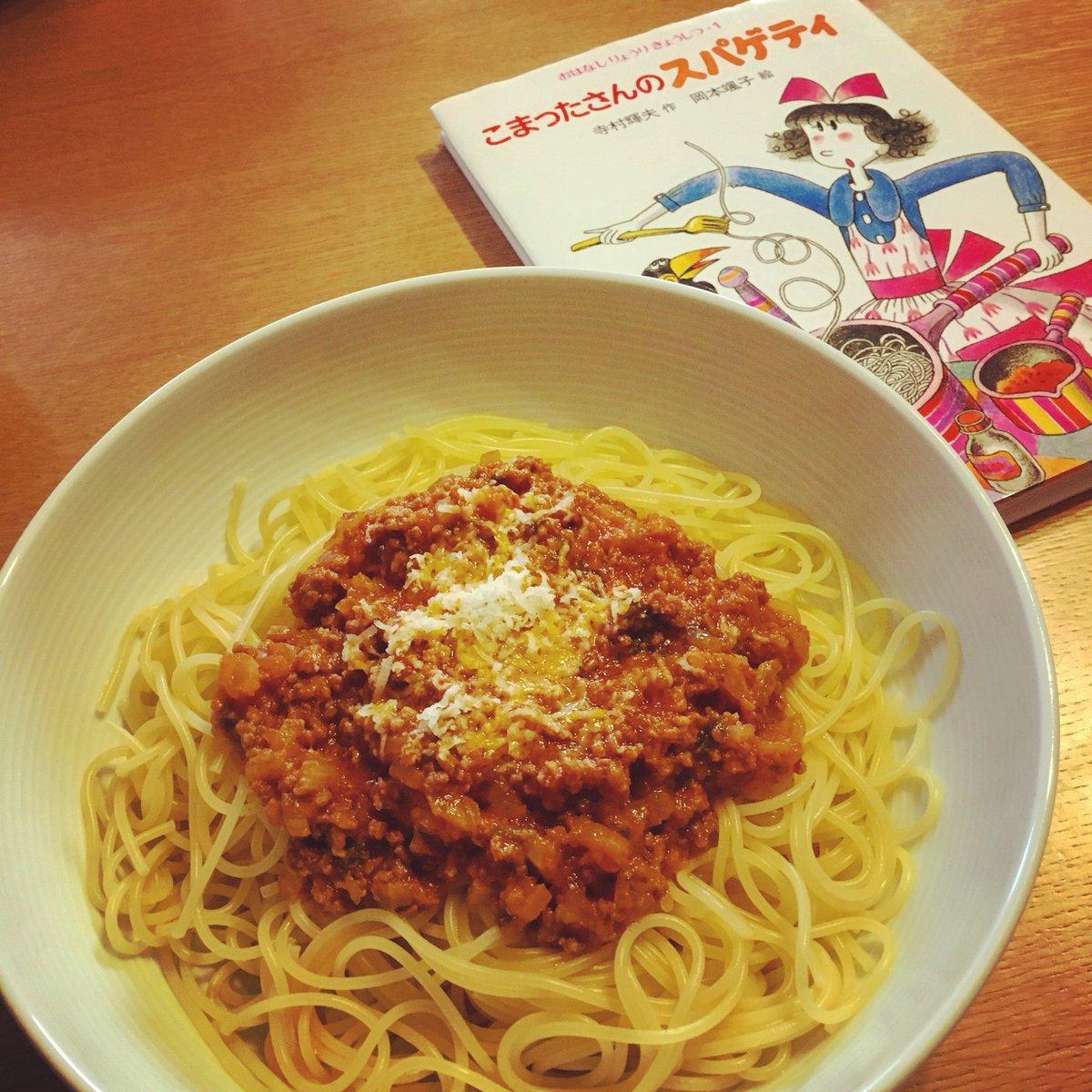 こまったさんのスパゲティのレシピどおりにミートソースを作ったら、ホントに