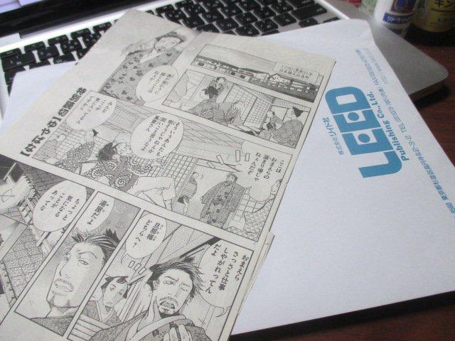 コミック乱 ゆやばな.jpg