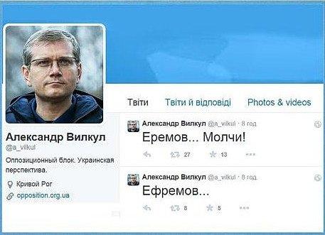 """""""Я связываю свой арест с той нервозностью, которая царит во власти"""", - Ефремов - Цензор.НЕТ 8938"""