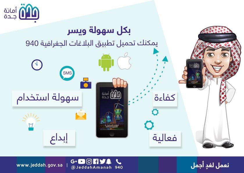 أمانة محافظة جدة En Twitter بل غ عن أي مخالفة بلدية في جدة من خلال تطبيق بلاغات 940 Https T Co Jd1b1m0tek