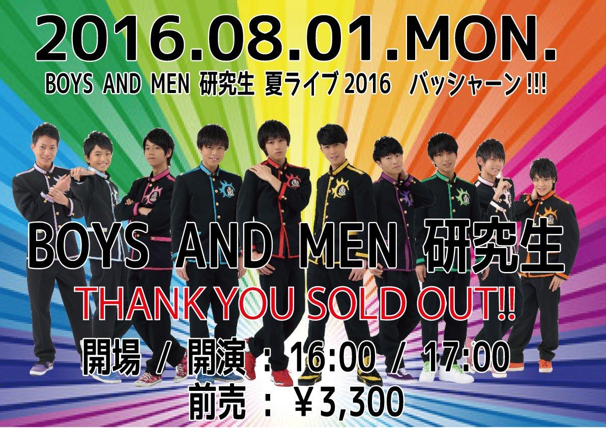 【本日公演】BOYS AND MEN 研究生 夏ライブ2016 バッシャーン!!! #BOYSANDMEN研究生 thank you sold out!! 先行物販は13時から。開演は17時から。お待ちしております! https://t.co/MNMMd9CBWo
