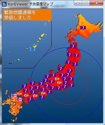 この世の終わりかと思った…。ふざけんな #緊急地震速報