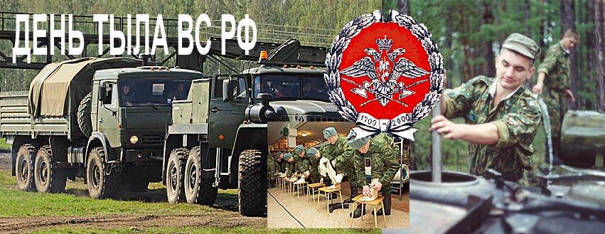 Смешные картинки, картинки с днем тыла вооруженных сил рф