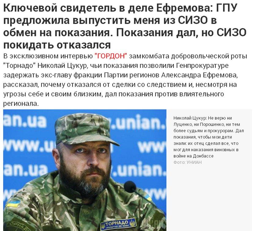 Арест Ефремова судом свидетельствует о выздоровлении Украины, - Луценко - Цензор.НЕТ 5084