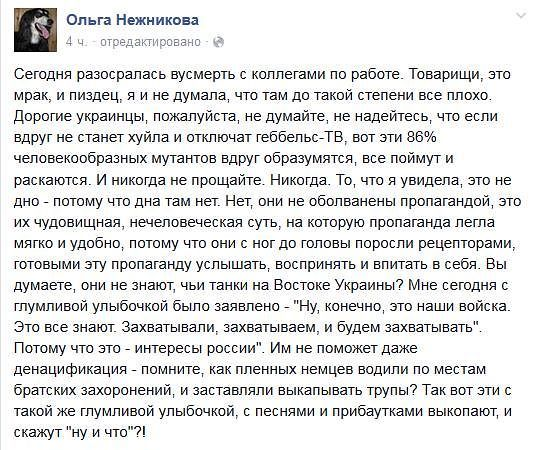 Россия будет против подключения Соединенных Штатов к переговорам в нормандском формате, - Айвазовская - Цензор.НЕТ 8373