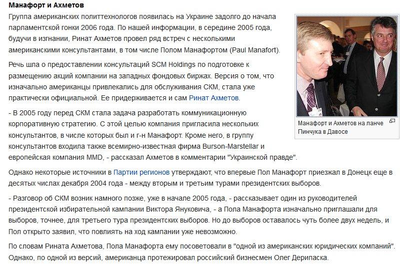 """Глава предвыборного штаба Трампа Манафорт помогал """"Партии регионов"""" выводить деньги из Украины, - Associated Press - Цензор.НЕТ 7891"""