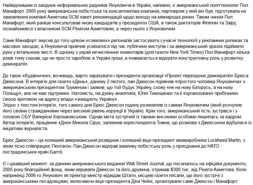 """Глава предвыборного штаба Трампа Манафорт помогал """"Партии регионов"""" выводить деньги из Украины, - Associated Press - Цензор.НЕТ 6444"""