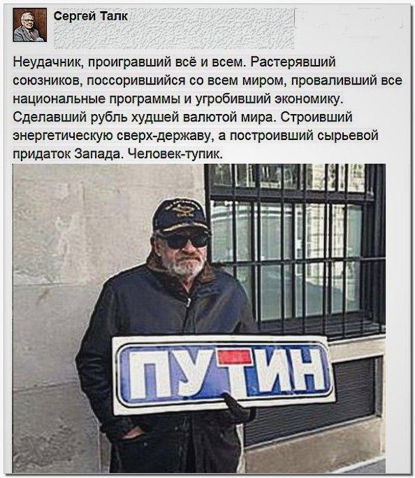 Устроив провокацию в Крыму, Путин пытается избавиться от санкций, - The Times - Цензор.НЕТ 7629