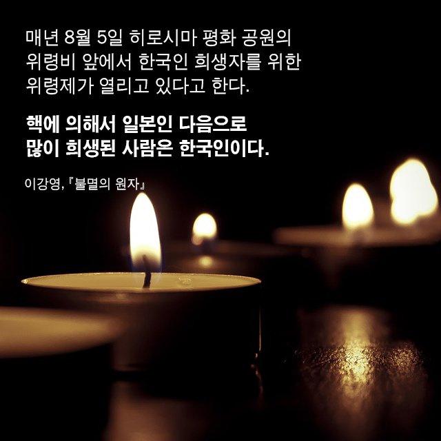 일본원폭투하로 희생된 사람 21만명중의 7만명은 징용노동자나 군속,일반시민이었던 한국인이라고 합니다.잘알려지지않는 역사를 제대로 알면 광복의 의미를 더해주리라 생각해 다소 과학과 무관한 이야기를 소개해드립니다 https://t.co/QajcF7l9qb