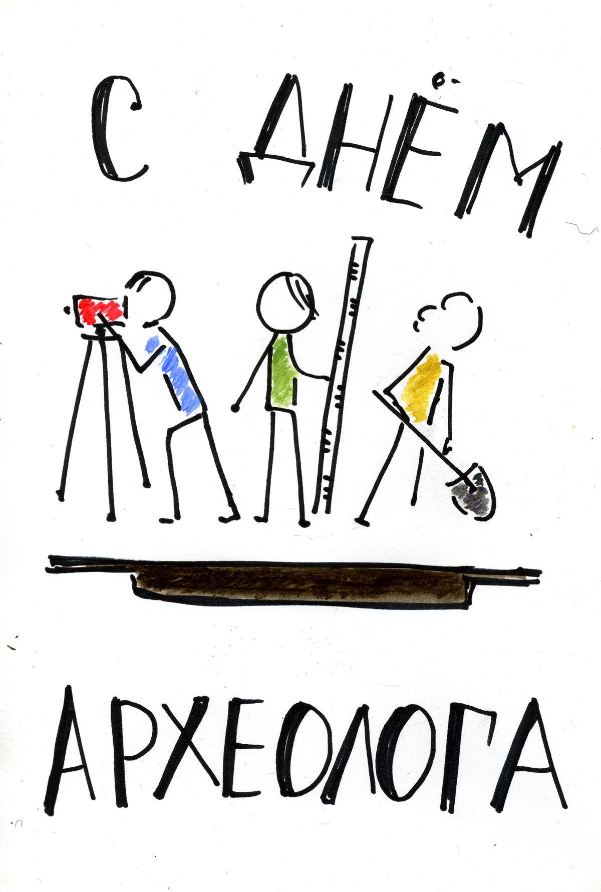 Днем рождения, смешные картинки археологов