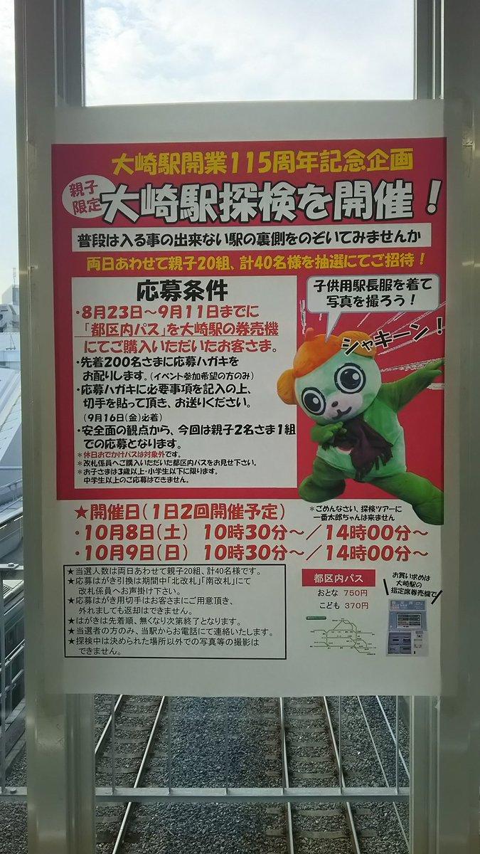 @osaki_1bantaro イッちゃん!大崎駅にこのポスターが!! https://t.co/gJK7bvWQW1