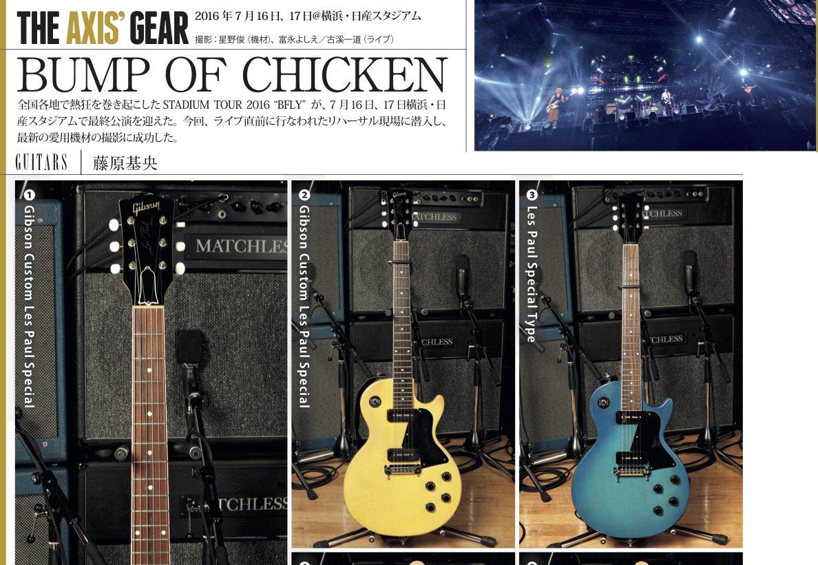 "BUMP OF CHICKEN Update: ギター・マガジン On Twitter: ""最新号では、BUMP OF CHICKENのライヴ機材を6ページでご紹介"