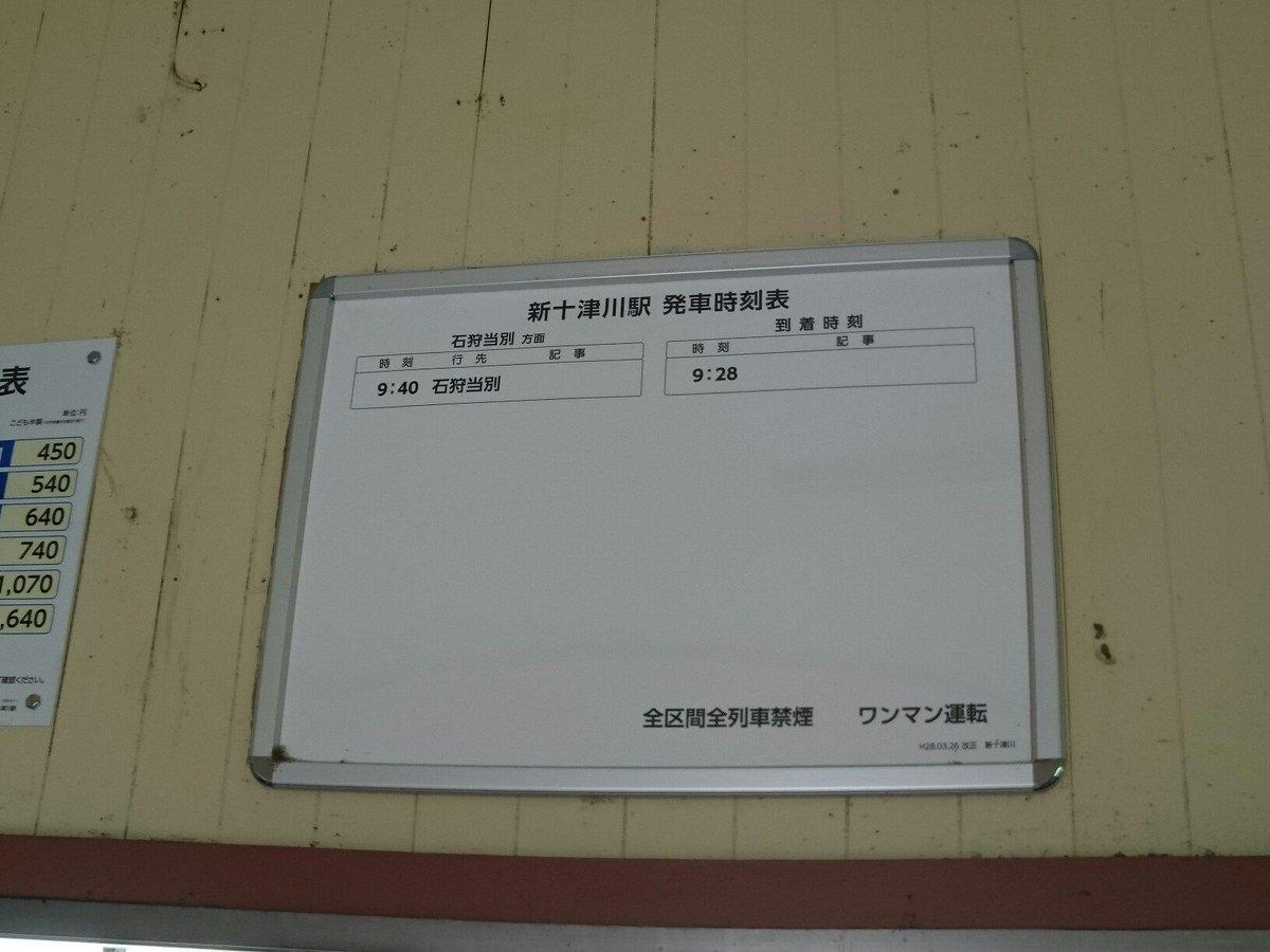 新十津川駅、大都会すぎて始車終車の概念がない https://t.co/kJHdcDR14A