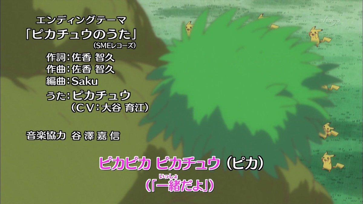 """嘲笑のひよこ"""" すすき on twitter: """"『ポケットモンスター xy』新ed"""