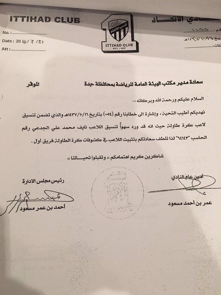 تصريح لاعب الاتحاد لتنس الطاولة((نايف الجدعي))للحديث حول تنسيقه من الاتحاد^تم التحديث