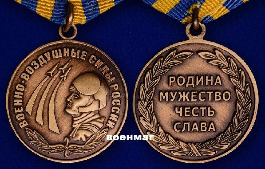 Медаль за службу в разведке 80 лет