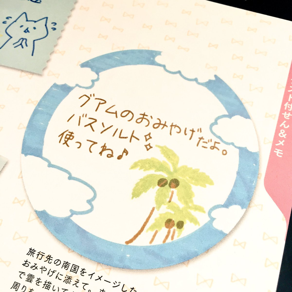 """オオカワ アヤ / イラスト&デザイン on twitter: """"夏休みはどこへ"""