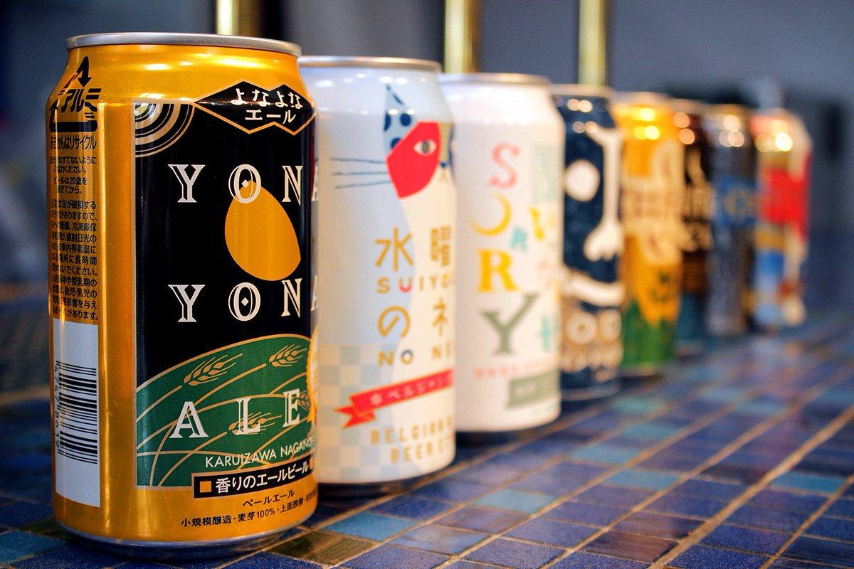 【祝☆今日は #世界ビールデー 】 今日8月5日は世界ビールデー!今日はビールに関わるたくさんの人に感謝をしながらビールで乾杯