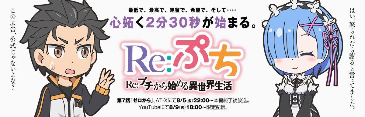 ということで本日22時よりAT-X「Re:ゼロから始める異世界生活」放送終了直後から「Re:プチから始める異世界生活」が放送されます。来週火曜にYouTubeで配信されますが。是非、本日観ていただきたいです! #rezero https://t.co/vBJe6vRI8o