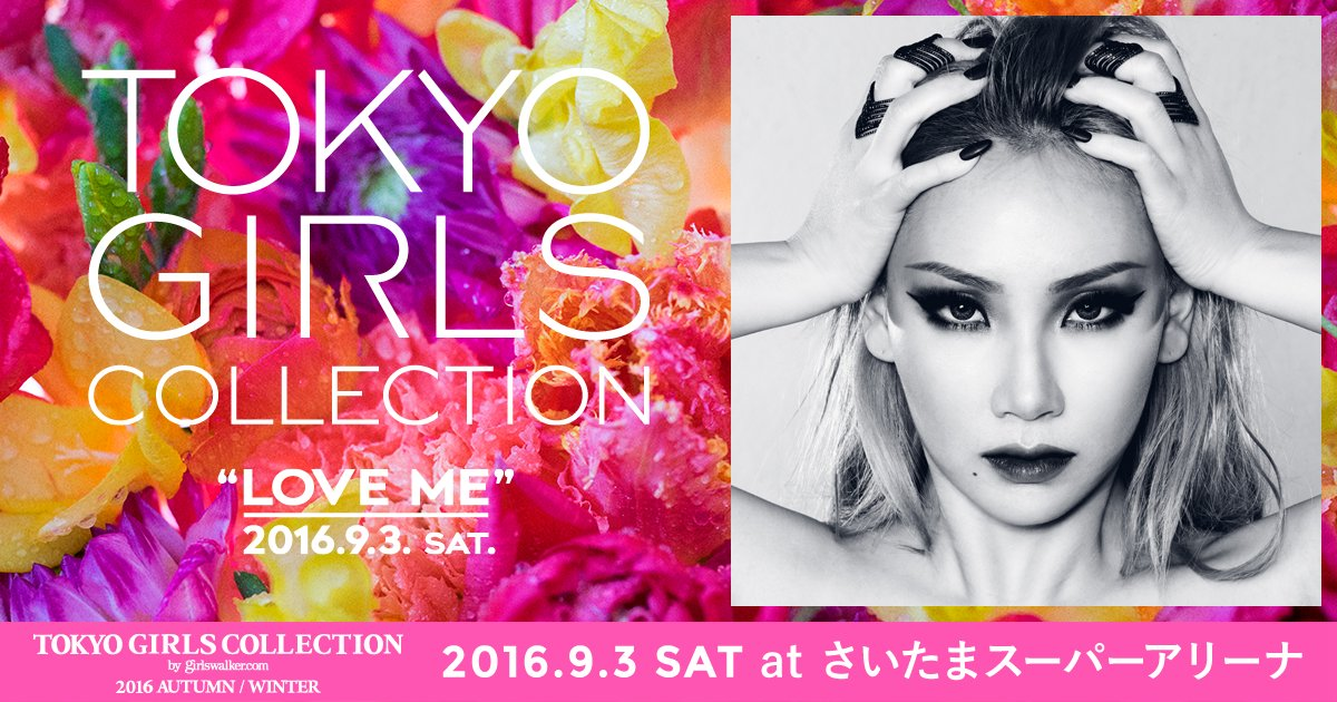 Tokyo Girls Collection 2016 on 3/9/2016 at Saitama Super Arena, Japan