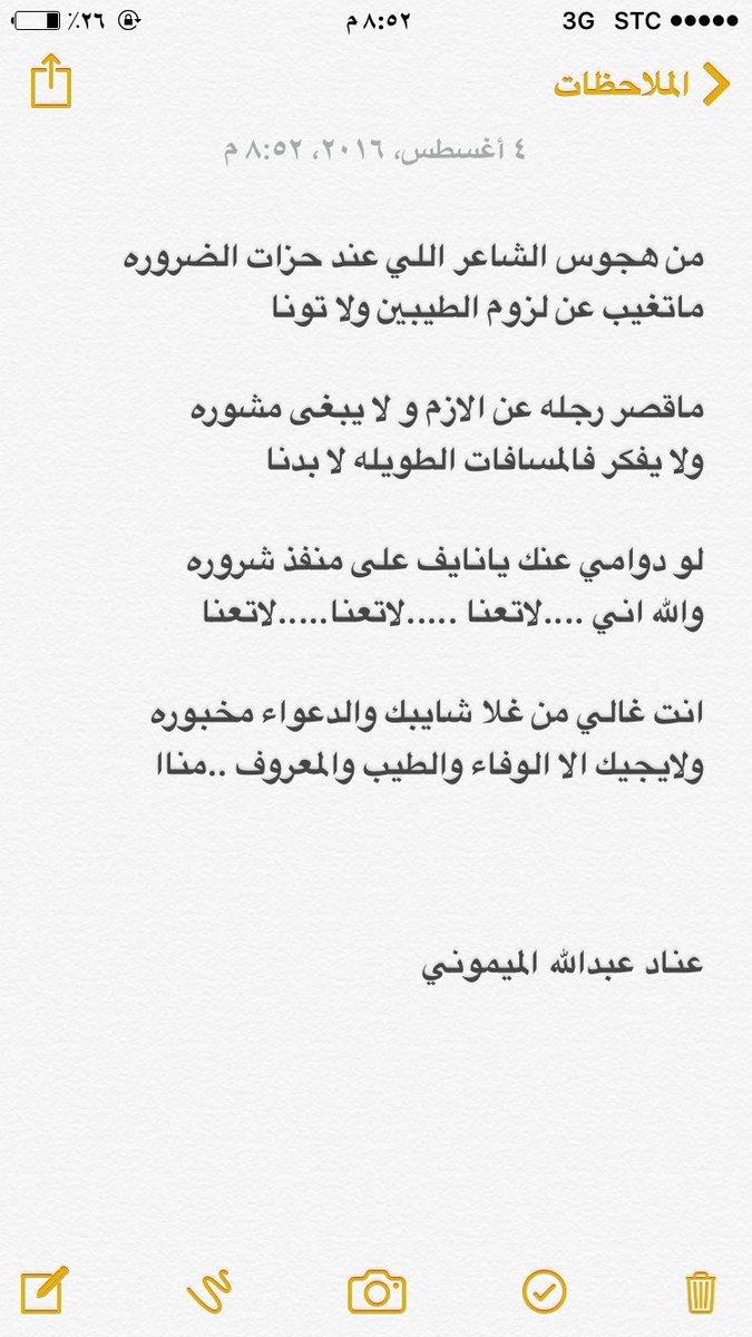عناد عبدالله المطيري On Twitter مقدمة ابيات لي القيتها في حفل زواج نايف محمد شويط الميموني