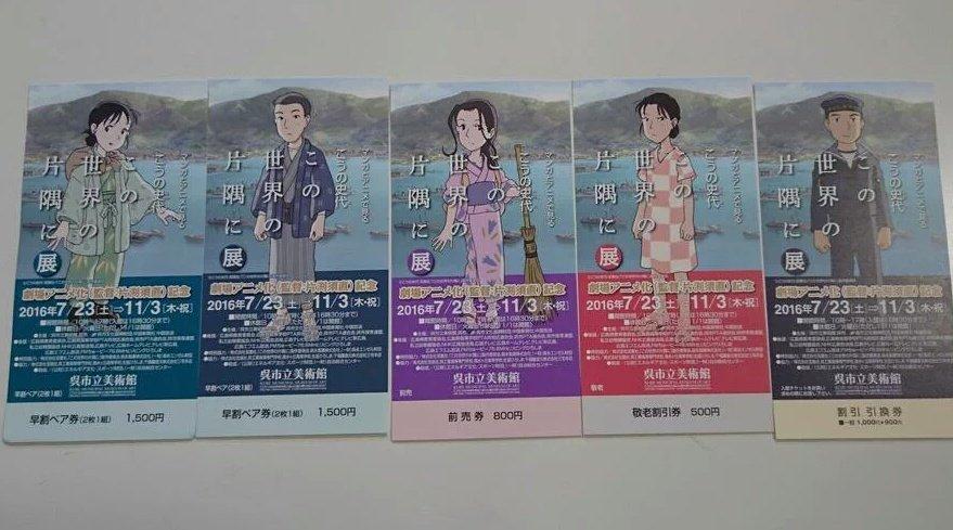 【チケット情報】『この世界の片隅に』展のチケット全5種を手に入れる方法♪すずさんは当日券、周作さんは割引券(HP割引など)、リンさんは前売券、啓子さんは団体か