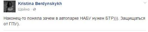 ГПУ проводит обыски в Национальном антикоррупционном бюро, - Холодницкий - Цензор.НЕТ 1605