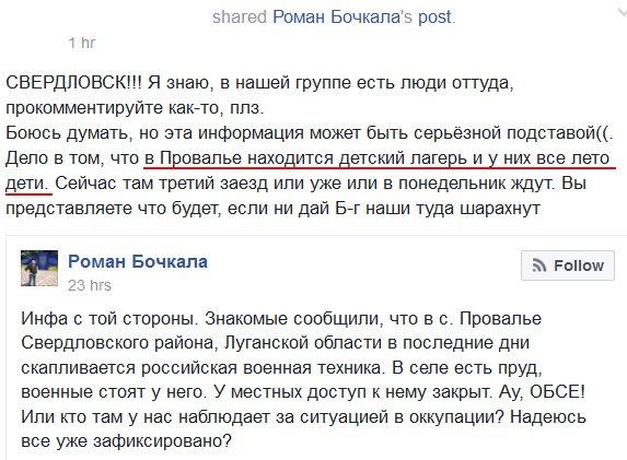 РФ формирует две армии вблизи границы с Украиной. Это очень серьезная опасность, - Турчинов - Цензор.НЕТ 376