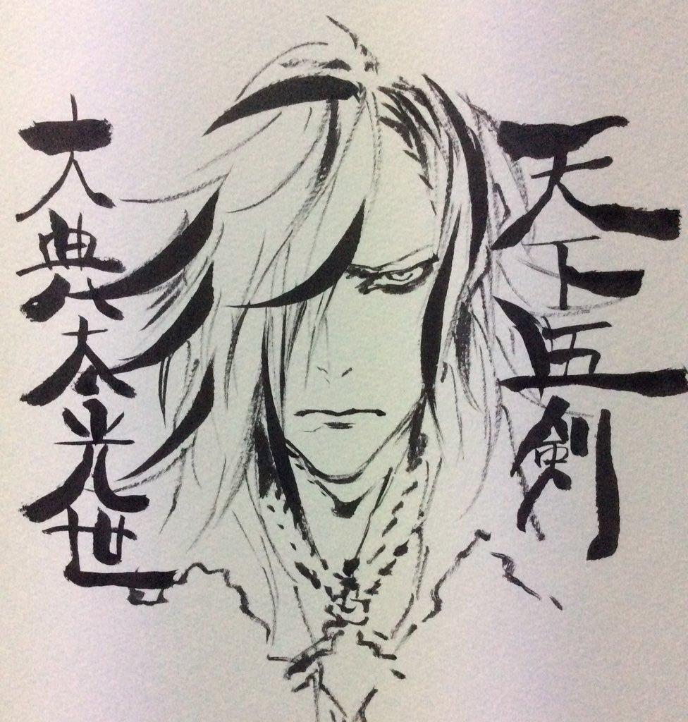 刀剣男士「大典太光世」のデザインを担当いたしました。ネガティブ系天下五剣、だそうです!#刀剣乱舞 https://t.co/PzAr1lDpCi