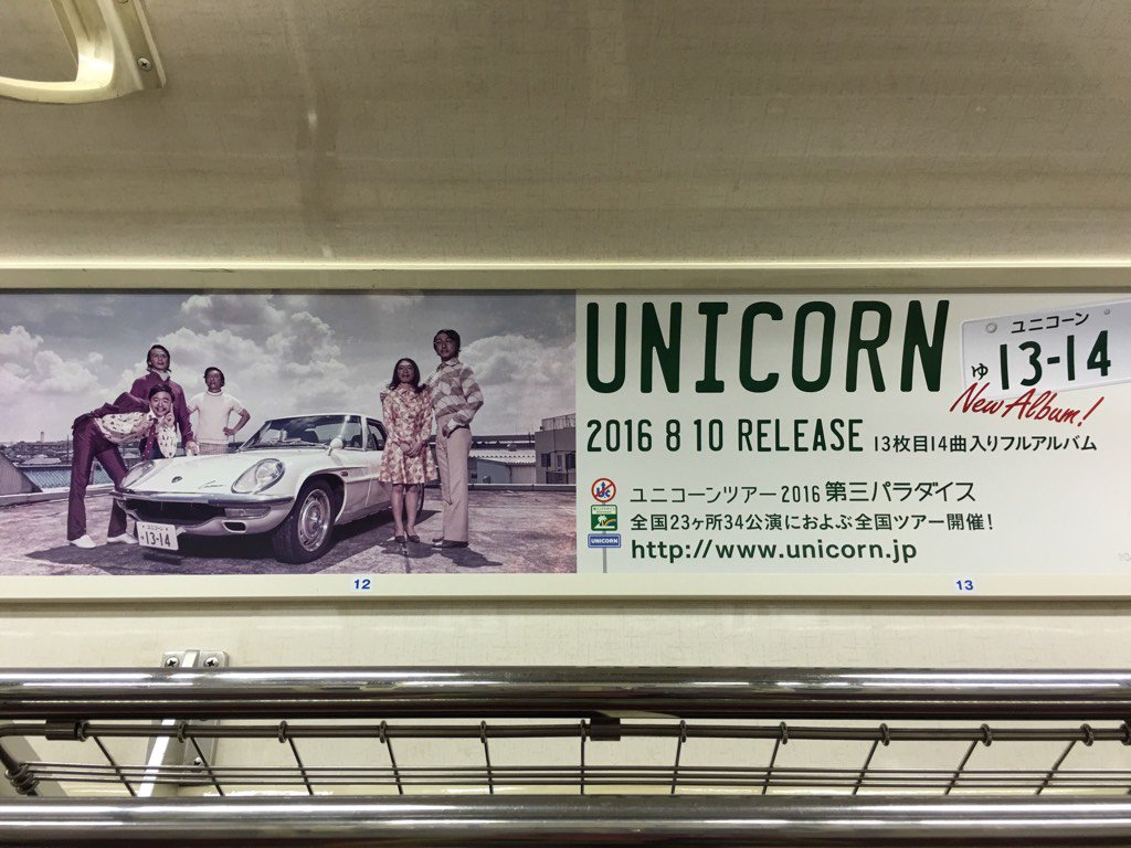 そういえば、ユニコーンの新譜&ツアーが地下鉄の窓上広告になってて驚きました。 https://t.co/Lvluh5rd1J