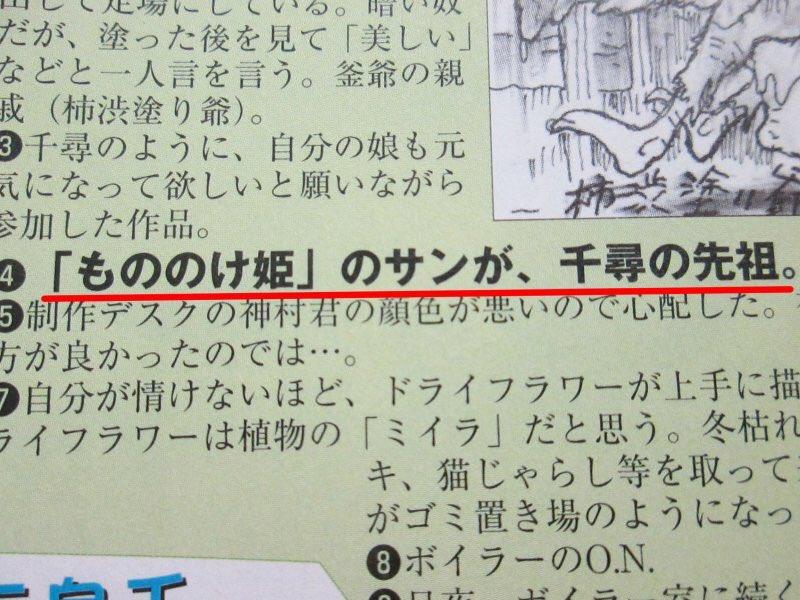 これマジ!?千と千尋の神隠しの千尋は、もののけ姫のサンの子孫っていう都市伝説!!