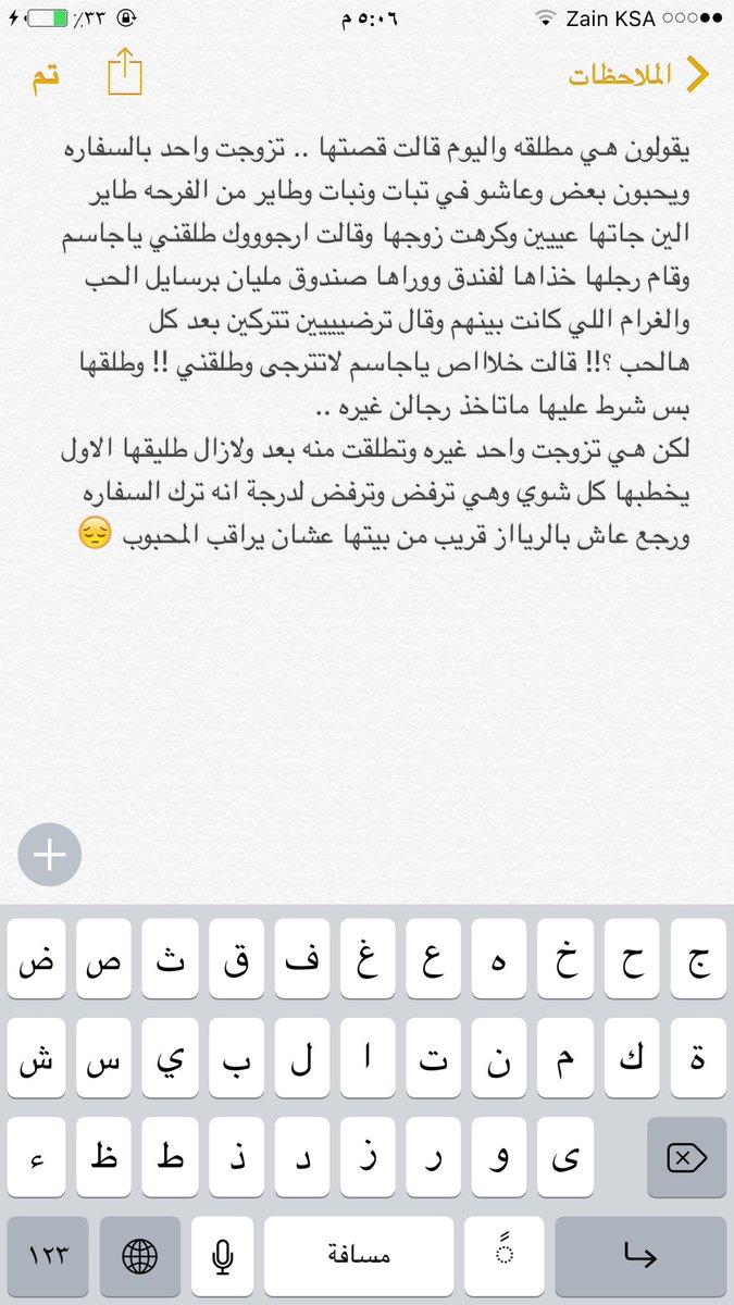الجوهرة En Twitter يقولون هيون حقت سوالف هيون قالت قصتها الحزينه الييييوم بسناب ترااارااا